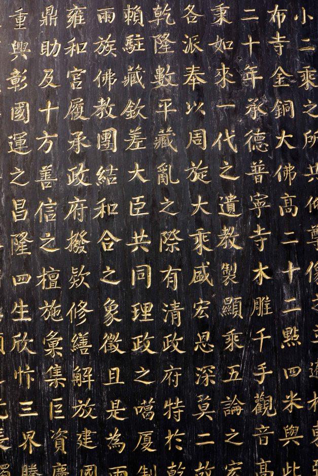 beijing-02194